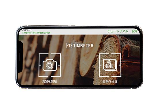 Timbeter の iOS アプリ、日本語でも利用可能に。